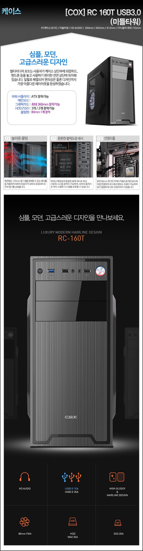 [COX] RC 160T USB3.0