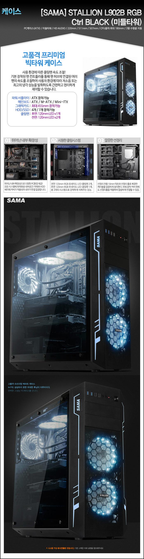 [SAMA] STALLION K902B RGB Ctrl BLACK
