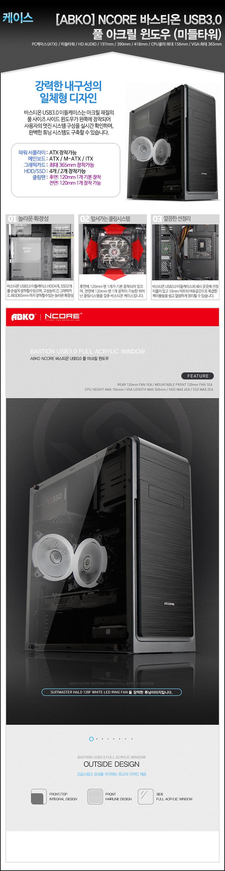 [ABKO] NCORE 바스티온 USB3.0 풀 아크릴 윈도우