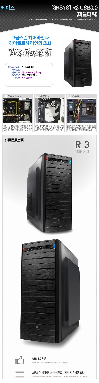 [3RSYS] R3 USB3.0