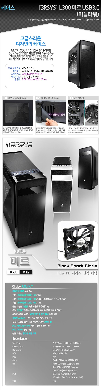[3RSYS] L300 미르 USB3.0