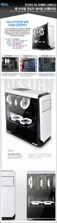 [COX] A5 오페라 USB3.0 풀 아크릴 윈도우 화이트
