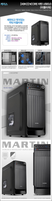 [ABKO] NCORE 마틴 USB3.0
