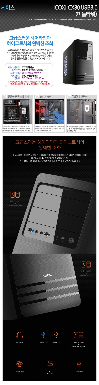 [COX] CX30 USB 3.0