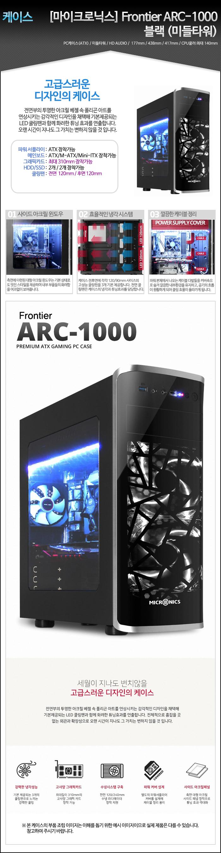 [마이크로닉스] Frontier ARC-1000 블랙