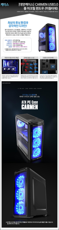 [대양케이스] CARMEN USB 3.0 풀 아크릴 윈도우 **내장 ODD 미지원**