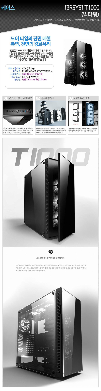 [3RSYS] T1000 (빅타워)