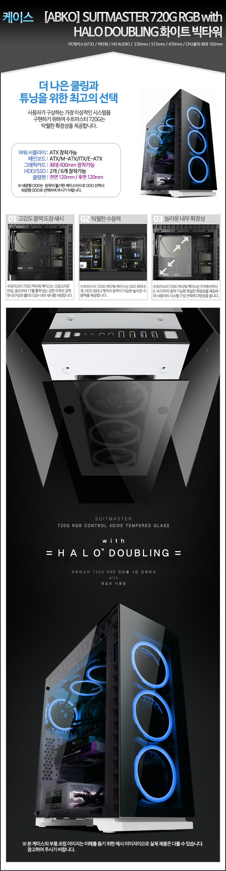 [ABKO] SUITMASTER 720G RGB with HALO 강화유리 화이트 (빅타워) **내장 ODD 미지원**