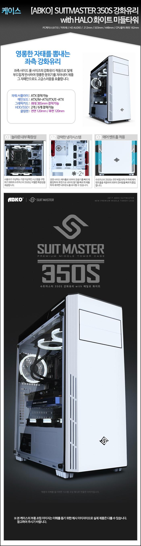 [ABKO] SUITMASTER 350S 강화유리 with HALO 화이트