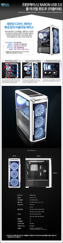 [대양케이스] BARON USB 3.0 풀 아크릴 윈도우 **내장 ODD 미지원**