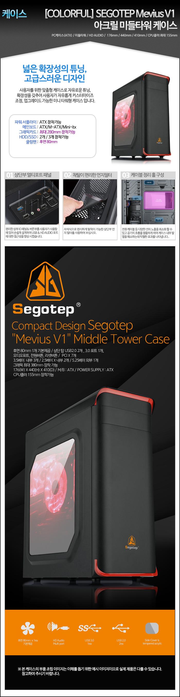 [COLORFUL] SEGOTEP Mevius V1
