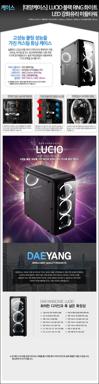 [대양케이스] LUCIO 블랙 RING 화이트 LED 강화유리 **내장 ODD 미지원**