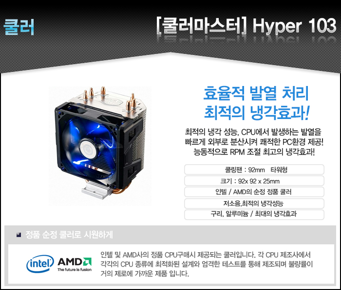 [쿨러마스터] HYPER 103 [92mm 공랭쿨러]