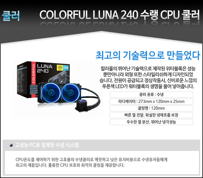 [COLORFUL] LUNA 240 [120mm x 2 수랭쿨러]