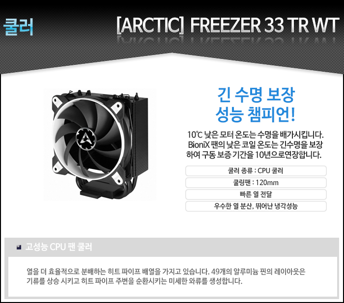 [ARCTIC] FREEZER 33 TR WT [120mm 공랭쿨러]
