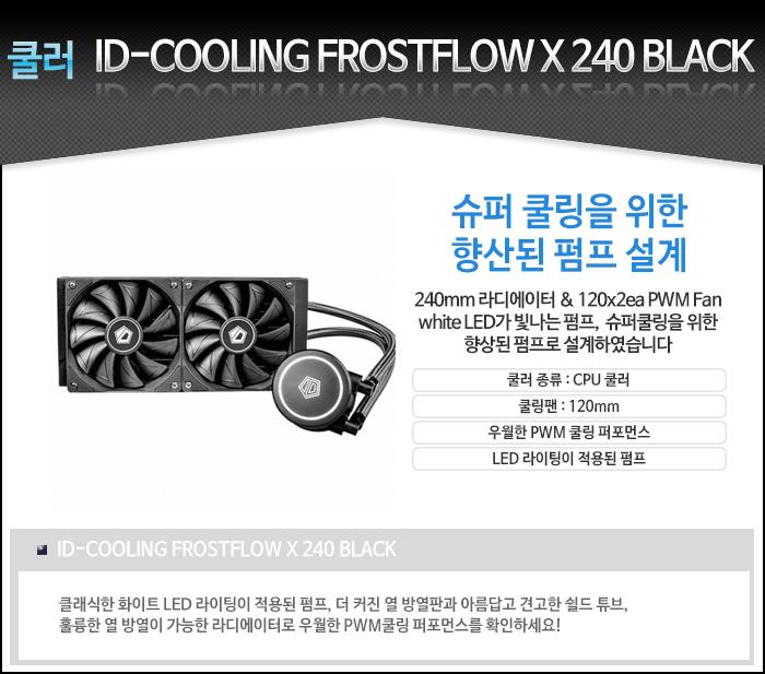[ID-COOLING] FROSTFLOW X 240 BLACK [120mm x 2 수랭쿨러]