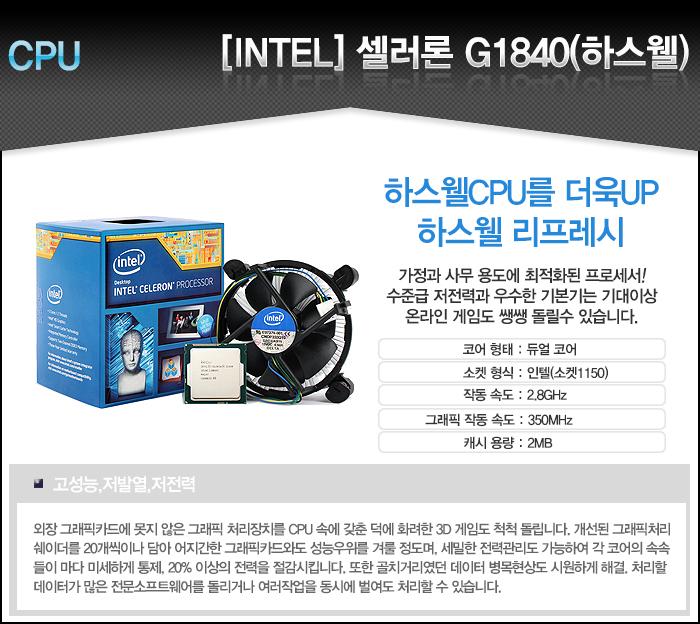 [인텔] G1840 듀얼코어 (2.8G) 대리점 정품