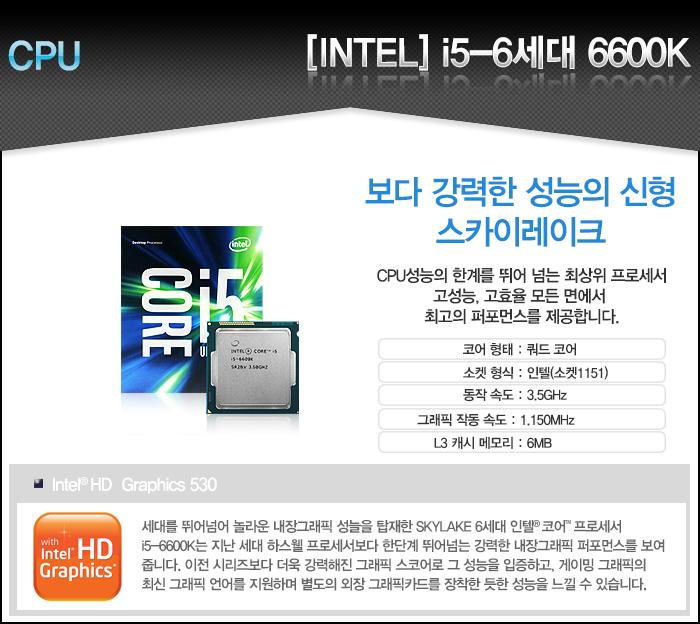 **재고없음**[인텔] i5-6600K 쿼드코어 (3.5G) 정품