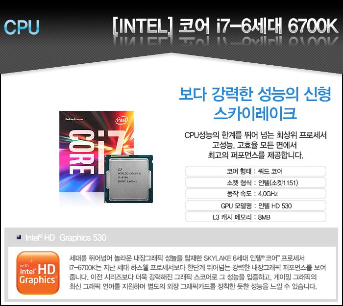 [인텔] i7-6700K 쿼드코어 (4.0G) 대리점 정품