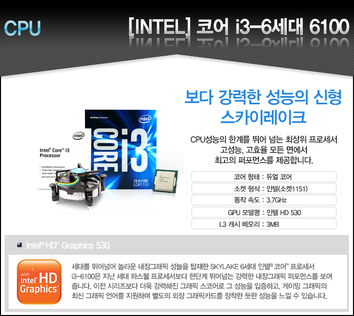 [인텔] i3-6100 듀얼코어 (3.7G) 대리점 정품