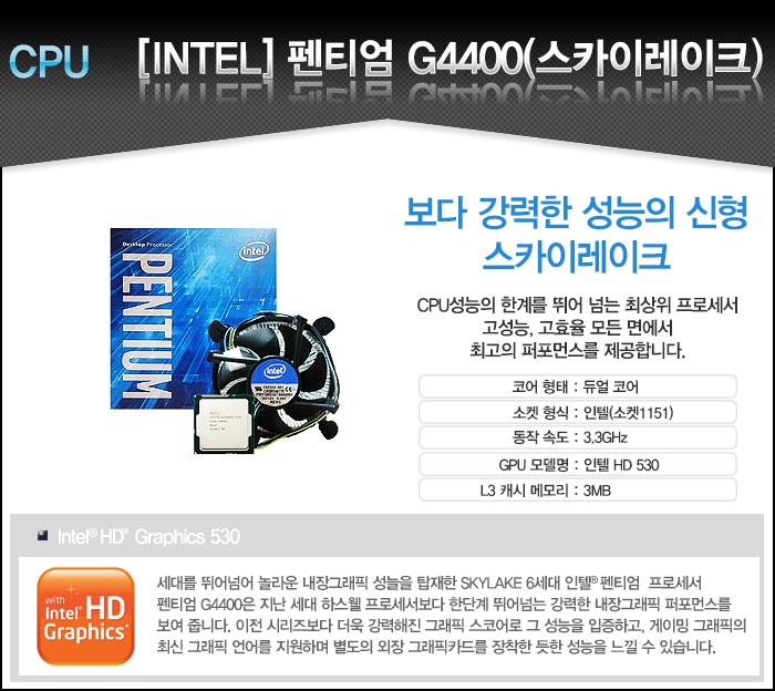 [인텔] G4400 듀얼코어 (3.3G) 대리점 정품
