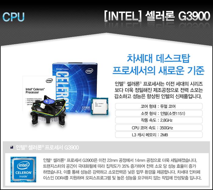 [인텔] G3900 [2.8GHz/2코어2스레드] 정품
