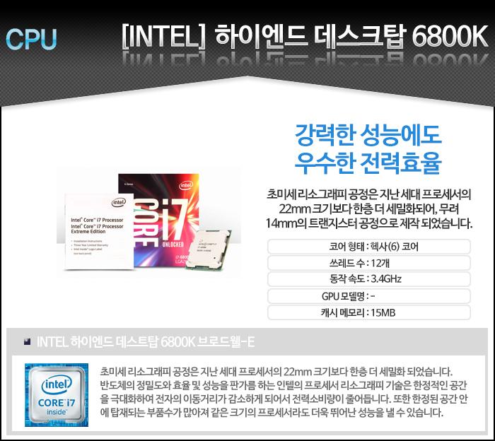[인텔] i7-6800K 헥사코어 (3.4G) 대리점 정품