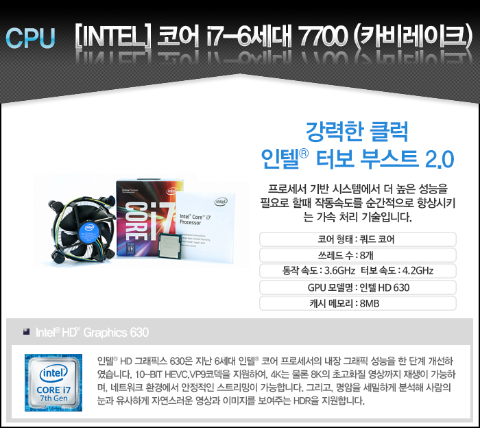 [인텔] 카비레이크 i7-7700 [3.6GHz/4코어8스레드] 터보4.2GHz 정품