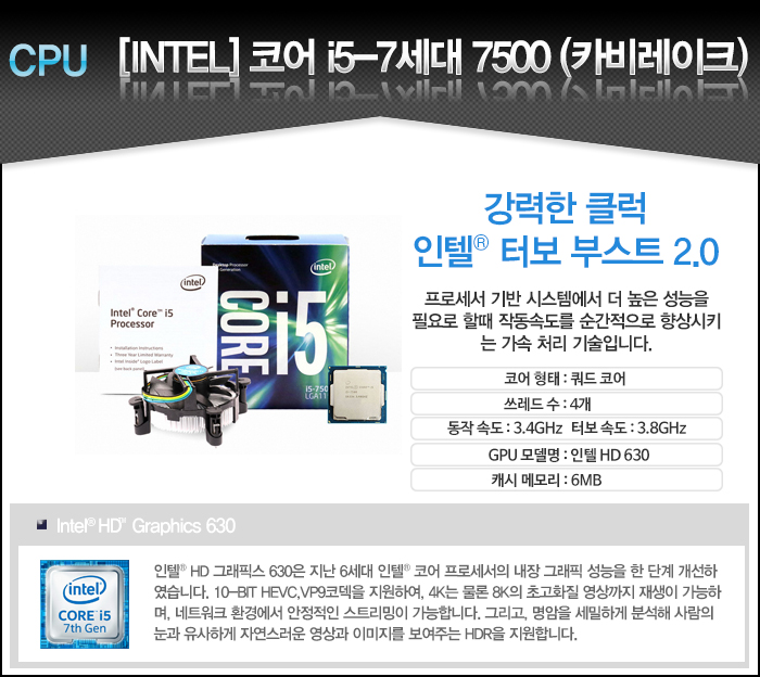 [인텔] 카비레이크 i5-7500 [3.4GHz/4코어4스레드] 터보3.8GHz 대리점 정품