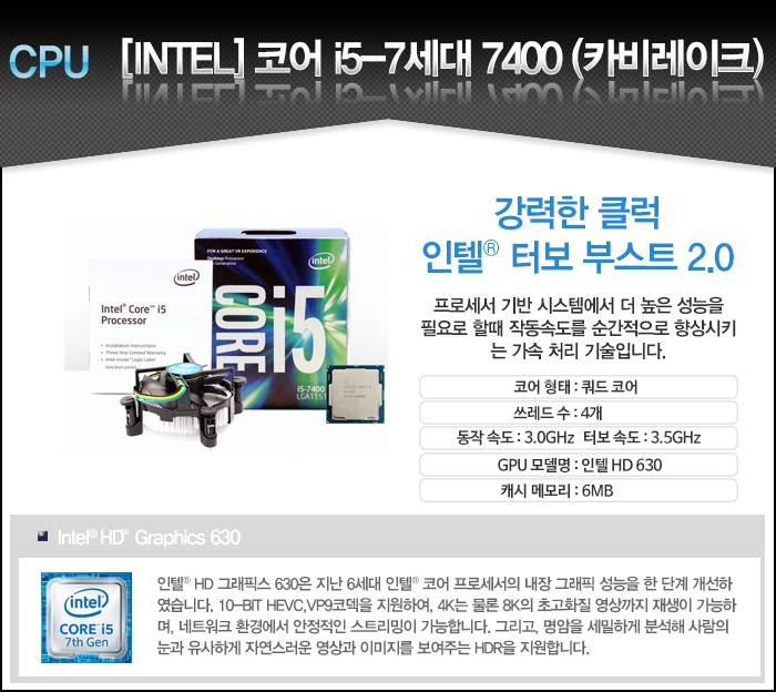 [인텔] 카비레이크 i5-7400 [3.0GHz/4코어4스레드] 터보3.5GHz 정품