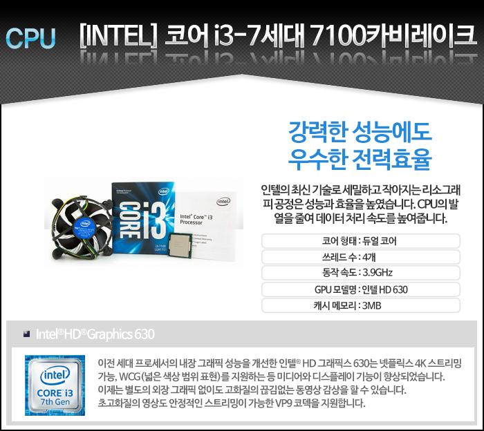 [인텔] 카비레이크 i3-7100 [3.9GHz/2코어4스레드] 정품
