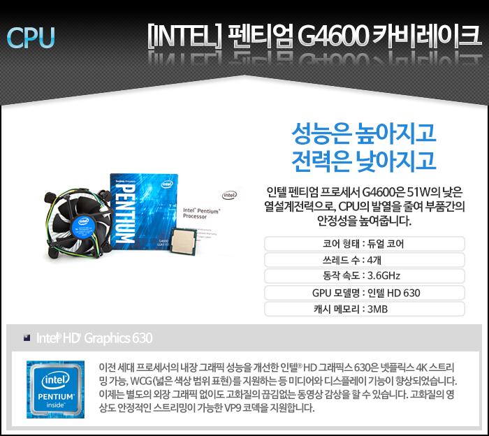 [인텔] 카비레이크 G4600 [3.6GHz/2코어4스레드] 정품