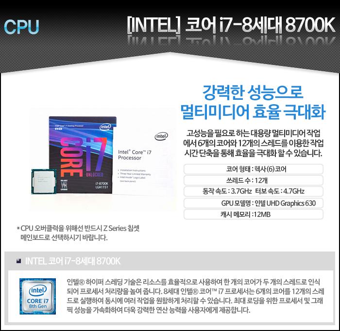[인텔] 커피레이크 i7-8700K [3.7GHz/6코어12스레드] 터보4.7GHz 정품