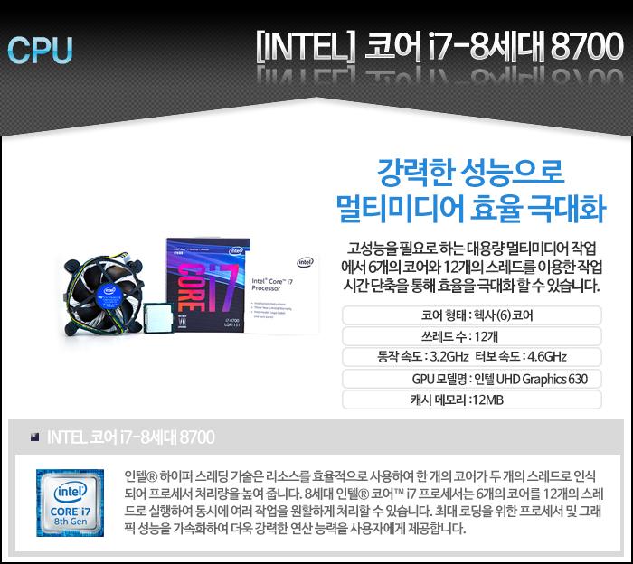 [인텔] 커피레이크 i7-8700 [3.2GHz/6코어12스레드] 터보4.6GHz 정품