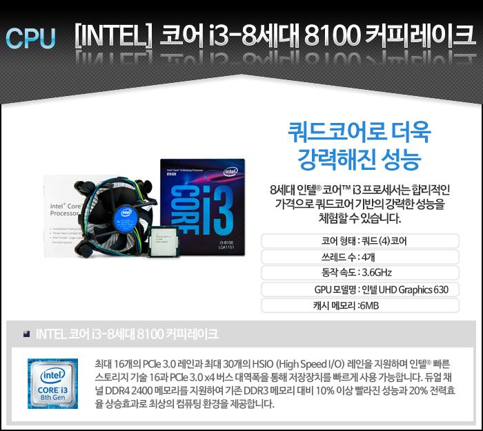 [인텔] 커피레이크 i3-8100 [3.6GHz/4코어4스레드] 정품
