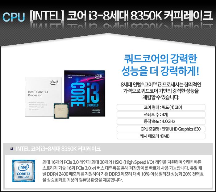 [인텔] 커피레이크 i3-8350K [4.0GHz/4코어4스레드] 정품