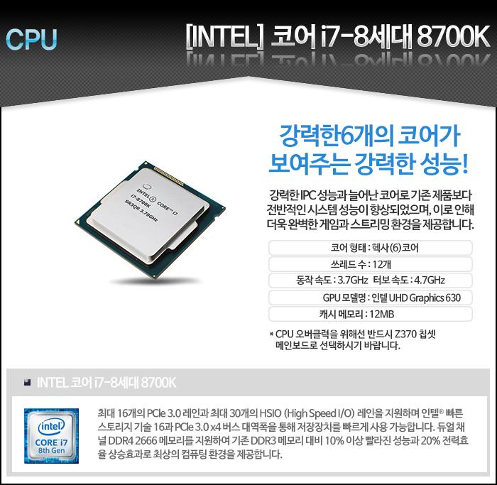 [인텔] 커피레이크 i7-8700K [3.7GHz/6코어12스레드] 터보4.7GHz 벌크