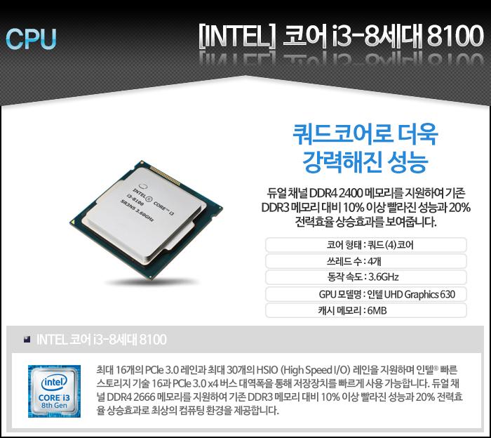 [인텔] 커피레이크 i3-8100 [3.6GHz/4코어4스레드] 벌크