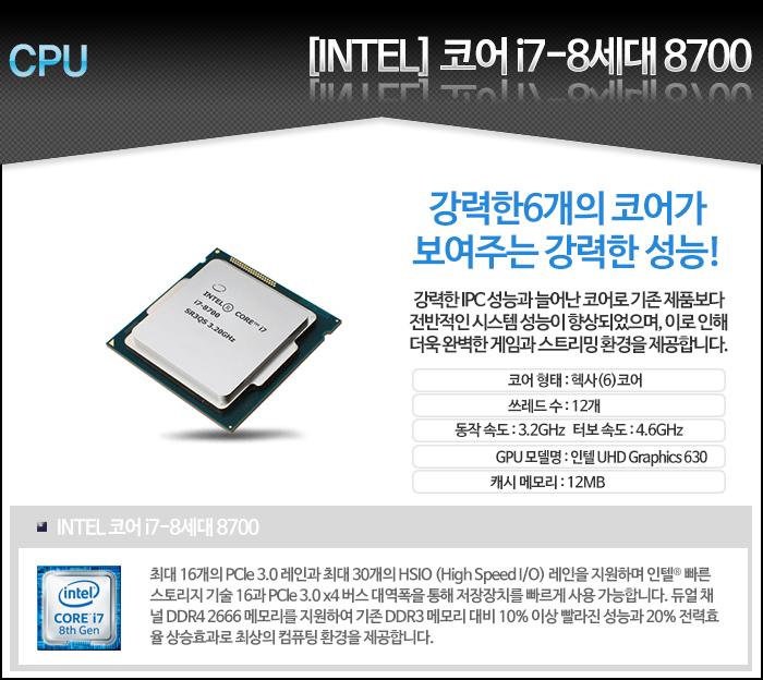 [인텔] 커피레이크 i7-8700 [3.2GHz/6코어12스레드] 터보4.6GHz 벌크