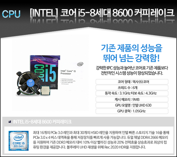 [인텔] 커피레이크 i5-8600 [3.1GHz/6코어6스레드] 터보4.3GHz 정품
