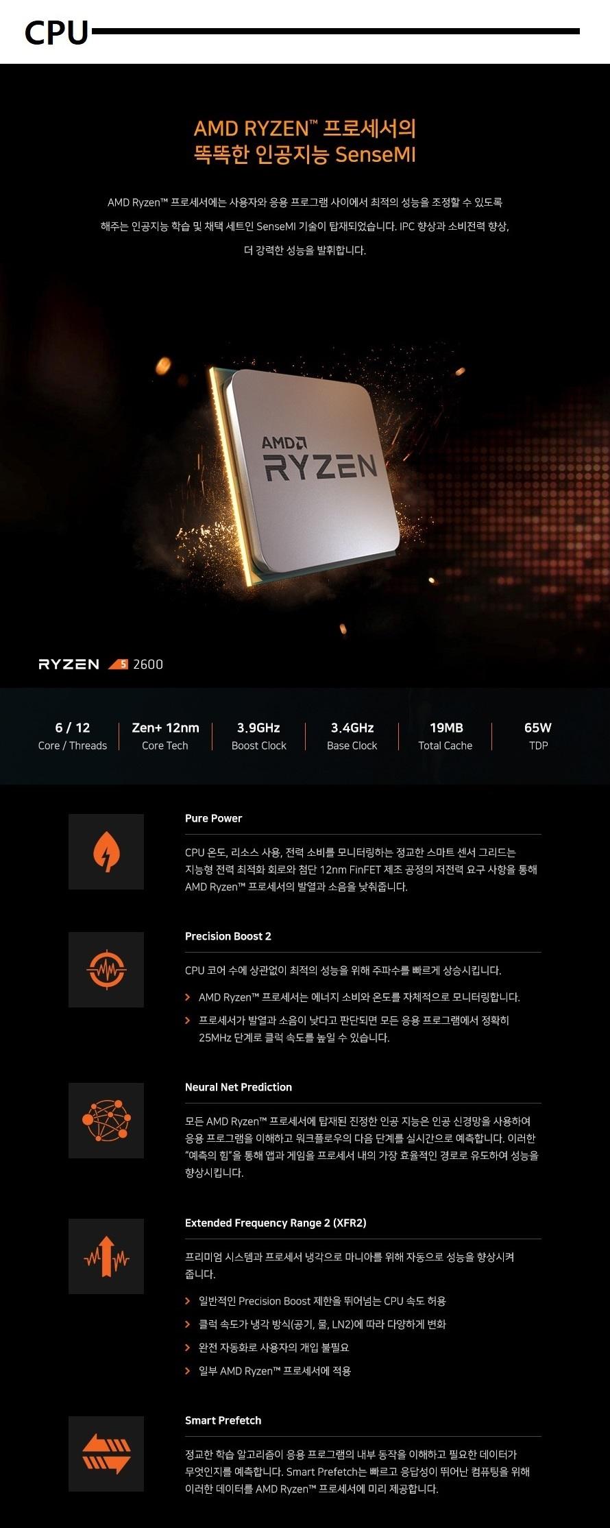 [AMD] 라이젠5 2600 [3.4GHz/6코어12스레드] 터보3.9GHz 정품 + Wraith Stealth 쿨러