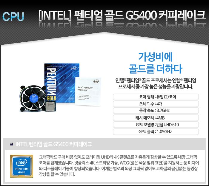 [인텔] 커피레이크 G5400 [3.7GHz/2코어4스레드] 정품