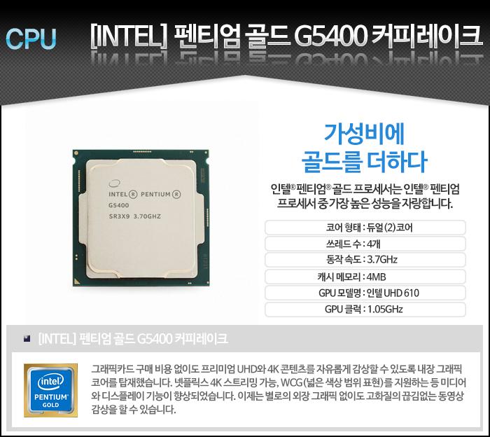 [인텔] 커피레이크 G5400 [3.7GHz/2코어4스레드] 벌크