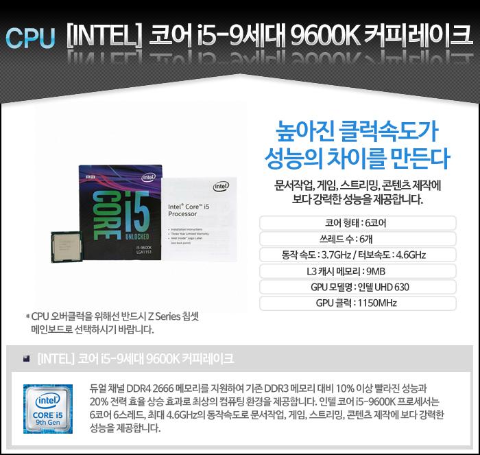 [인텔] 커피레이크-R i5-9600K [3.7GHz/6코어6스레드] 터보4.6GHz 정품