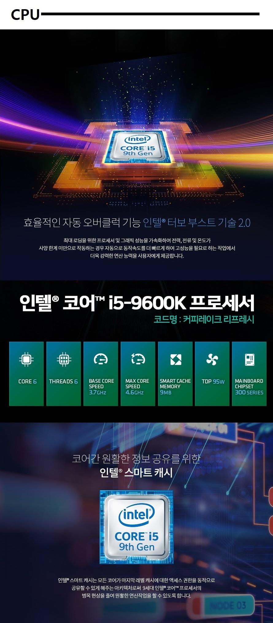 [인텔] 커피레이크-R i5-9600K [3.7GHz/6코어6스레드] 터보4.6GHz 벌크