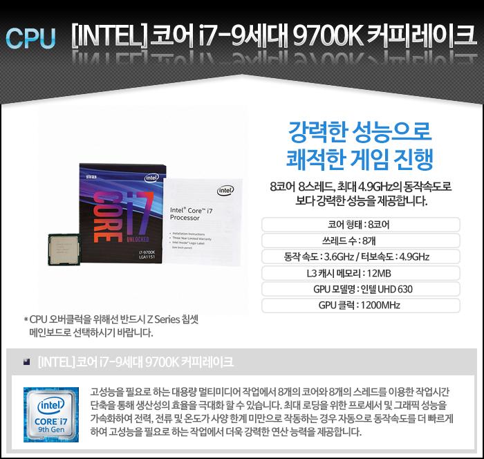 [인텔] 커피레이크-R i7-9700K [3.6GHz/8코어8스레드] 터보4.9GHz 정품