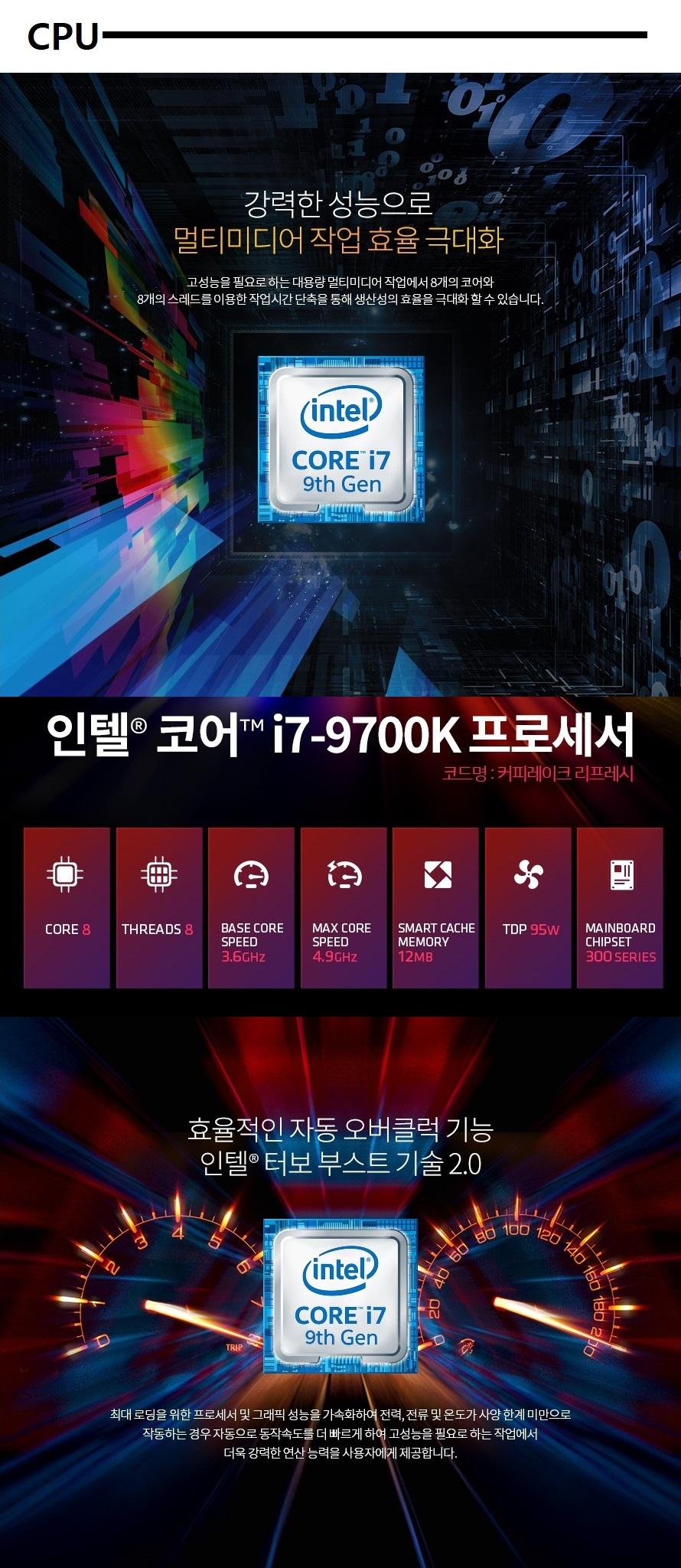 [인텔] 커피레이크-R i7-9700K [3.6GHz/8C8T] 터보4.9GHz 정품