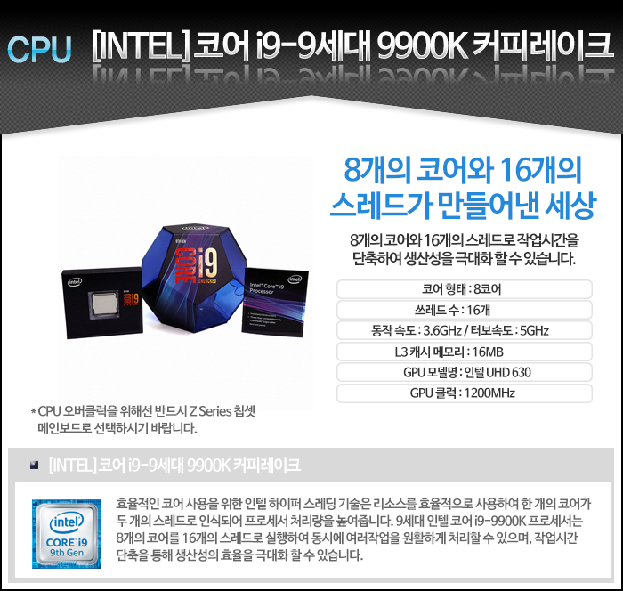 [인텔] 커피레이크-R i9-9900K [3.6GHz/8코어16스레드] 터보5.0GHz 정품