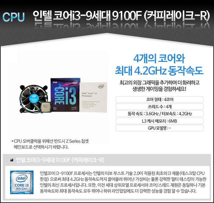 [인텔] 커피레이크-R i3-9100F [3.6GHz/4코어4스레드] 터보4.2GHz 정품