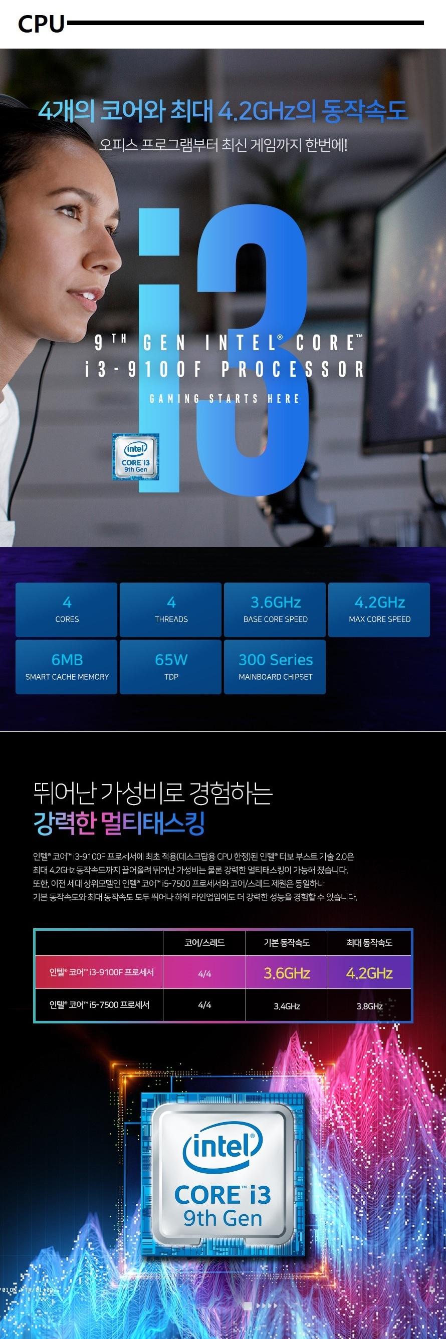 [인텔] 커피레이크-R i3-9100F [3.6GHz/4C4T] 터보4.2GHz 정품
